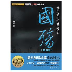 《国殇(第四部):国民党对日抗战谍战纪实》