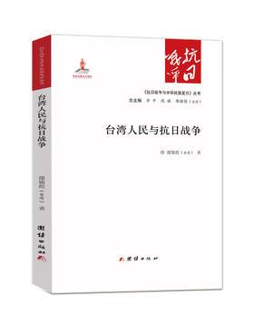 《台湾人民与抗日战争》