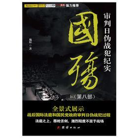 《国殇——审判日伪战犯纪实(第八部)》