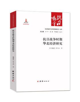 《抗日战争时期华北经济研究》