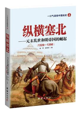 《纵横塞北——元末乱世和明帝国的崛起 》