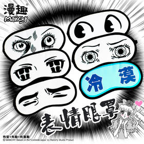 表情包眼罩