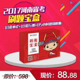 2017河南省考刷题宝盒(10套行测真题+10套申论真题)