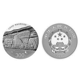 2016世界遗产-大足石刻公斤银币