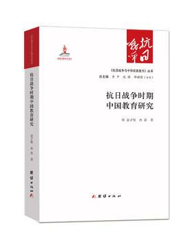《抗日战争时期中国教育研究》