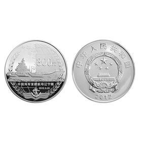 中国人民解放军海军航母辽宁舰金银纪念币1公斤圆形银质纪念币