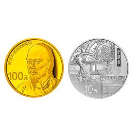 2015曹雪芹诞辰300周年金银套币