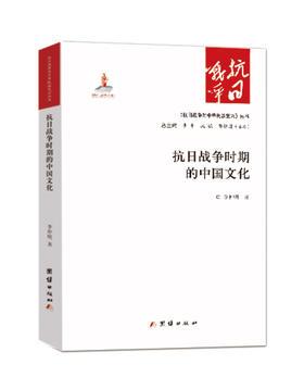 《抗日战争时期的中国文化》