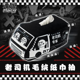 老司机纸抽盒