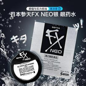强烈推荐!必备!日本SANTEN-FX参天眼药水12ml/瓶  银色/金色/玫瑰色滴眼液  缓解眼疲劳充血