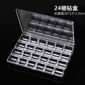 KaSi 24格钻盒饰品盒 饰品收纳盒 甲片盒