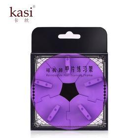 KaSi 美甲莲花座 可卸甲片练习架 甲托 甲片