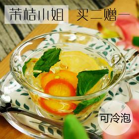 【养生组合茶】茉桔素颜茶