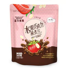 皇麦世家 水果巧克力燕麦片 350g 精选澳洲进口燕麦