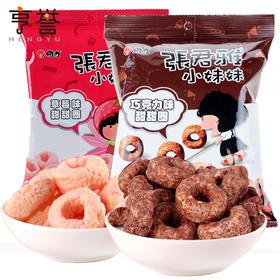 【产地寻味】张君雅小妹妹_甜甜圈45g*4包巧克力草莓味点心面休闲丸子台湾进口