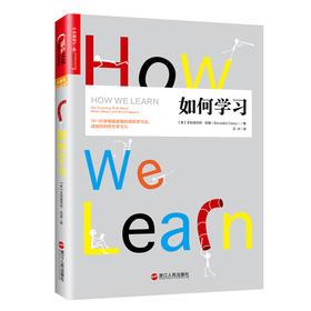 【湛庐文化】如何学习