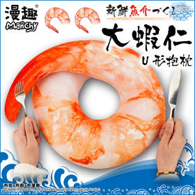 大虾仁U形枕