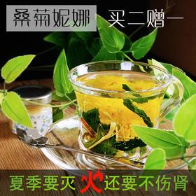 【养生组合茶】空-