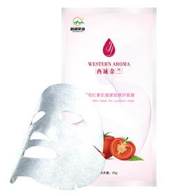 【西域金兰】番茄红素抗皱紧致修护面膜5贴/盒