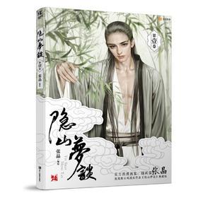 《隐山梦谈》典藏版 随书赠海报+杂志+番外+信封信纸