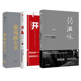 【林裕森系列】弱滋味+开瓶+葡萄酒全书