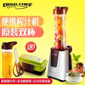 【官方授权】从美国火到中国的Ergo2代迷你便携式榨汁机,15秒自动搅拌果汁 下单送高档饭盒剪刀