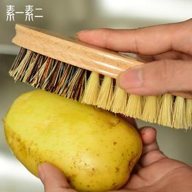 素一素二蔬果刷蔬菜清洗刷土豆萝卜水果去皮去泥厨房洗菜清洁刷子