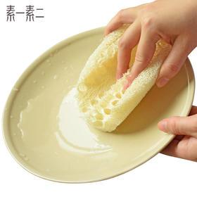 素一素二天然老丝瓜络瓤洗碗布洗锅清洁百洁布不沾油厨房家用刷碗