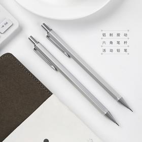 全金属自动铅笔0.5  文具