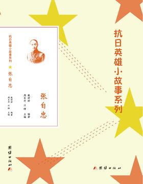 《抗日英雄小故事系列:张自忠》