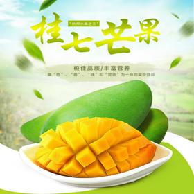 【热卖】广西田东桂七芒果芒果甜蜜核小5斤9斤包邮