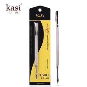 KaSi 大钢推 不锈钢双头防滑去指甲死皮护理专用