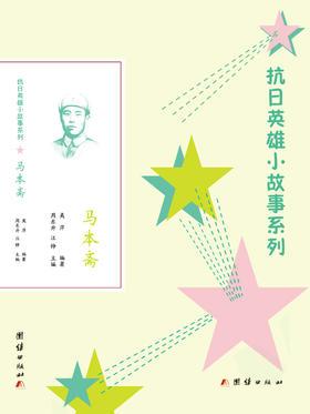《抗日英雄小故事系列:马本斋》