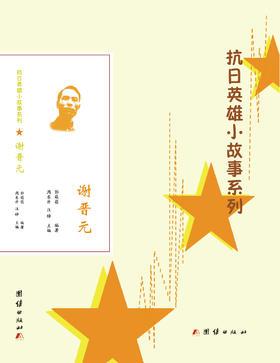 《抗日英雄小故事系列:谢晋元》