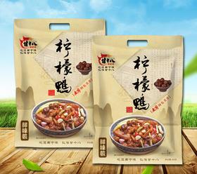 【拼团包邮】广西甘十八柠檬鸭(500g/950g/1.5kg礼盒三个规格任选)