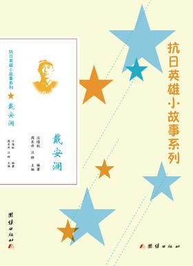 《抗日英雄小故事系列:戴安澜》