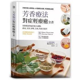 台灣新書 | 芳香療法對症輕療癒全書:買對精油與最佳配方調製