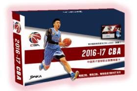 全新2016-17 CBA球星卡系列