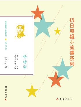 《抗日英雄小故事系列:杨靖宇》
