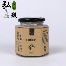【弘毅六不用生态农场】六不用 农家自产 野生纯天然中蜂蜜蜂蜜