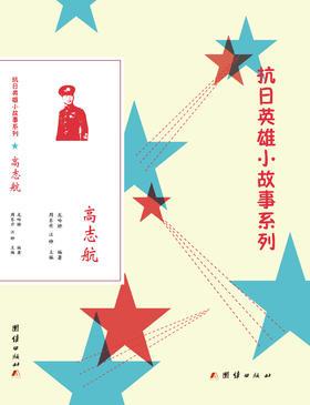 《抗日英雄小故事系列:高志航》
