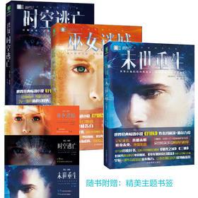 遗忘三部曲1-3 共三本套装 意林新科幻 美国受欢迎的青少年作家杰西卡 布罗迪新科幻悬疑力作