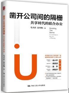 《凿开公司间的隔栅:共享时代的联合办公》(订商学院全年杂志,赠新书)