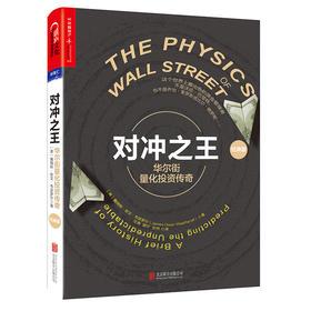 【湛庐文化】对冲之王:华尔街量化投资传奇(经典版)