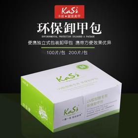 KaSi 美甲卸甲包100片装  卸除光疗胶甲油胶水晶甲甲片指甲油