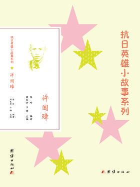 《抗日英雄小故事系列:许国璋》
