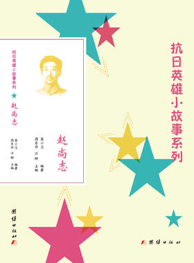 《抗日英雄小故事系列:赵尚志》