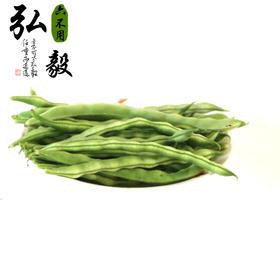 【弘毅六不用生态农场】六不用扁豆 菜豆 芸豆 2斤/份
