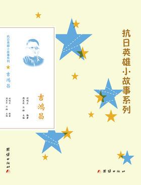 《抗日英雄小故事系列:吉鸿昌》