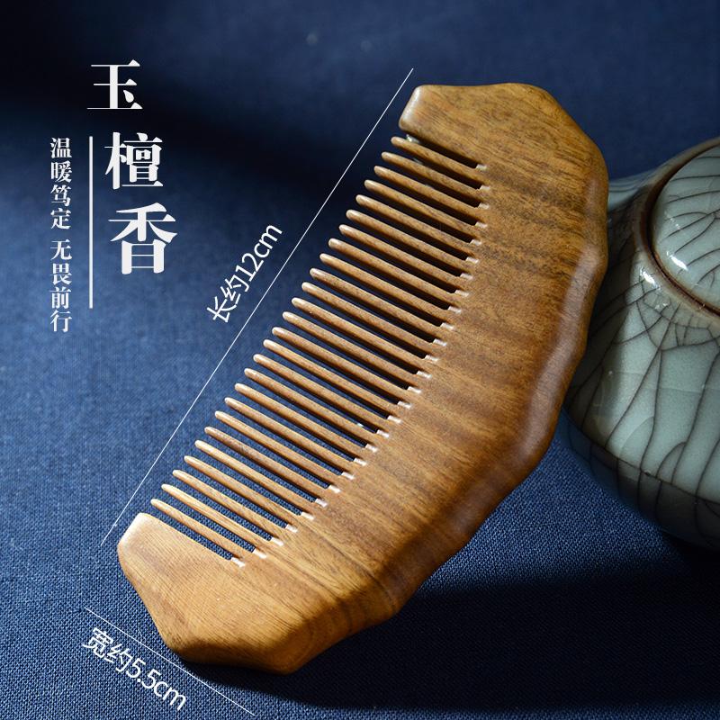 周广胜绿檀木梳天然檀香整木雕刻正宗檀木小梳子随身便携款送礼物 商品图1